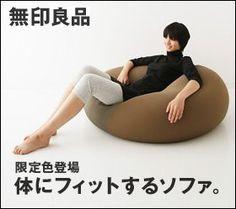 """無印良品から発売された通称""""人をダメにするクッション""""。凄まじい柔軟性を持ち、人の体重や体型に合わせて変わることで""""包まれる感""""を使用者に与える。この椅子の凶悪なところは、""""椅子""""と呼称されながら""""ベッド""""であることだろう。シンプルながらもこの快適性を携えた洗練なデザインだと思う。"""