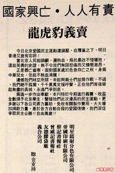 連老牌成人雜誌《龍虎豹》也刊登廣告,主動義賣支持學生,成為一時佳話。