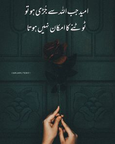 Discover recipes, home ideas, style inspiration and other ideas to try. Bad Words Quotes, Mixed Feelings Quotes, Poetry Feelings, Poetry Quotes In Urdu, Motivational Quotes In Urdu, Cute Inspirational Quotes, Quran Quotes, Sufi Quotes, Qoutes