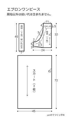 【型紙・作り方】エプロンワンピース(ジャンパースカート)