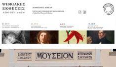 Τέσσερα ψηφιακά αφιερώματα από το Μουσείο Σολωμού