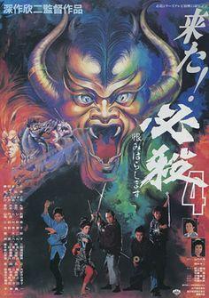 Sure Death Revenge (1987)