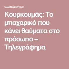 Κουρκουμάς: Το μπαχαρικό που κάνει θαύματα στο πρόσωπο – Τηλεγράφημα Health And Wellness, Health Tips, Health Fitness, Beauty Secrets, Beauty Hacks, Chin Hair Removal, Face Yoga, Homemade Cosmetics, Health And Fitness