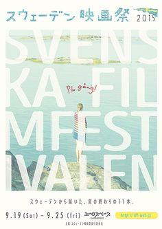 『スウェーデン映画祭 2015』フライヤービジュアル