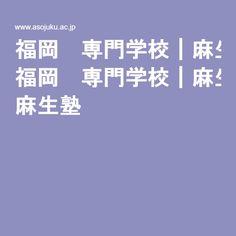 福岡 専門学校|麻生専門学校グループ|学校法人 麻生塾