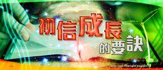 . 2010 - 2012 恩膏引擎全力開動!!: 初信成長的要訣