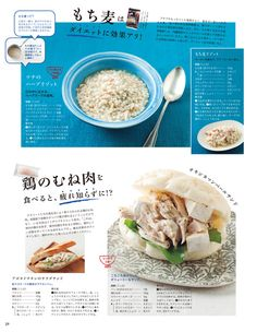 マガジンワールド | アンアン - ANAN | 1873 | 立読み Book Design Layout, Menu Design, Food Design, Page Design, Dm Poster, Poster Layout, Print Layout, Editorial Design Magazine, Editorial Layout