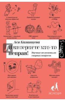Ася Казанцева - В интернете кто-то неправ! Научные исследования спорных вопросов обложка книги