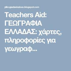 Teachers Aid: ΓΕΩΓΡΑΦΙΑ ΕΛΛΑΔΑΣ: χάρτες, πληροφορίες για γεωγραφ... 5th Grades, Geography, Teaching Ideas, Greek, Blog, Fifth Grade, Greek Language