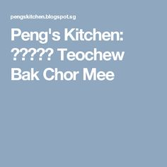 Peng's Kitchen: 潮州肉脞面 Teochew Bak Chor Mee