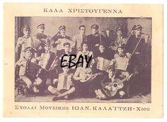 OLD GREECE GREEK POSTCARD ? ADVERTISEMENT CARD XIOS CHIOS SCHOOL OF MUSIC