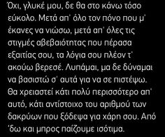 My Other Half, Greek Quotes, My Passion, Let It Be, Thoughts, Sayings, Words, Smile, Photography
