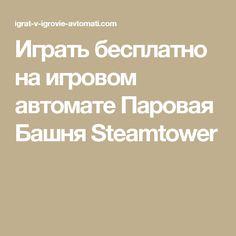 Играть бесплатно на игровом автомате Паровая Башня Steamtower