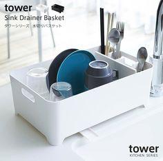 シンプルモダンなキッチングッズ収納「tower(タワー)」シリーズの、水切りバスケット。水切りとつけ置きの2役をこなす優れものです。