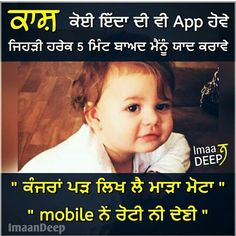 Shi gll a honii chahidee a Punjabi Jokes, Punjabi Funny, Funny Qoutes, Jokes Quotes, Funny Bunnies, Funny Clips, Morning Images, Laughter, Troll