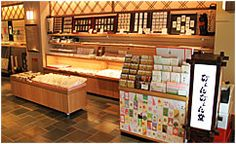 京極一番街|店舗紹介|井筒八ッ橋本舗