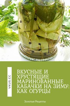 Preserves, Pickles, Cucumber, Cabbage, Food And Drink, Canning, Vegetables, Drinks, Recipes