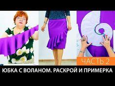Юбка с воланом Часть 1 Выкройка на базе курса Выкройка и пошив юбки кройка и шитье своими руками - YouTube
