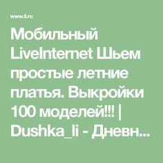 Мобильный LiveInternet Шьем простые летние платья. Выкройки 100 моделей!!! | Dushka_li - Дневник Dushka_li |
