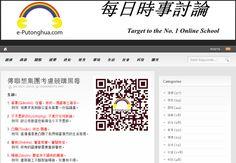 Share today article by blog.e-Putonghua.com & www.e-Putonghua.com 傳聯想集團考慮競購黑莓 24. OCT, 2013   生詞:  1. 簽署(Qiānshǔ): 在檔、條約、憑證等上簽字。 例句: 他要求我到辦公室去簽署一份協議書。  2. 不予置評(Bǔyǔzhìpíng): 不進行任何評論。 例句: 該公司對這些報導迄今不予置評。  3. 凸顯(Tūxiǎn): 突出.顯著。 例句: 這僅僅是更凸顯了我們相當漠然的生活態度。  4. 審核(Shěnhé): 審查核實;審閱核定。 例句: 所有的證據都需要重新審核。  5. 噪音(Zàoyīn): 聽起來不諧和的聲音。 例句: 建築施工不斷製造噪音、灰塵和干擾。  討論:  1. 聯想收購黑莓這一事件對於中國來說蘊含著怎樣的意義? 2.你覺得聯想是否能成功收購黑莓?