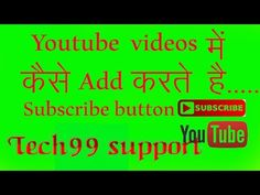 tech99 support: How to add subscribe button in your youtube...