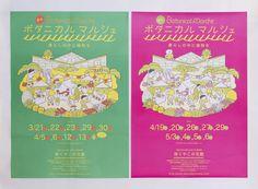 ボタニカルマルシェ 告知ツール | 大阪のデザイン会社|G_GRAPHICS INC.