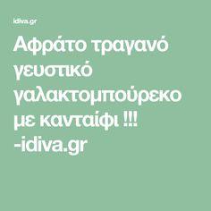 Αφράτο τραγανό γευστικό γαλακτομπούρεκο με κανταίφι !!! -idiva.gr