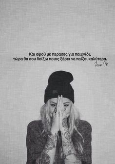 Find images and videos about love, quotes and greek on We Heart It - the app to get lost in what you love. Small Quotes, Greek Quotes, Wise Quotes, Funny Quotes, Inspirational Quotes, Bitch Quotes, Crush Quotes, Cool Words, Wise Words