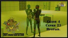 TMNT in sims-2 s 04:INFECTION:Прорыв серия  23.