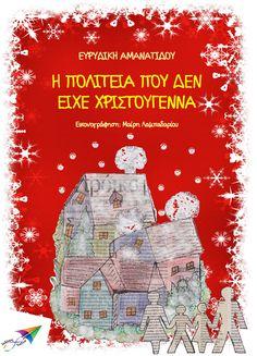 Η πολιτεία που δεν είχε Χριστούγεννα, Ευρυδίκη Αμανατίδου, Εικονογράφηση: Μαίρη Λαμπαδαρίου, Εκδόσεις Σαΐτα, Νοέμβριος 2012, ISBN: 978-618-80220-6-5  Κατεβάστε το δωρεάν από τη διεύθυνση:  http://www.saitapublications.gr/2012/11/ebook.7.html