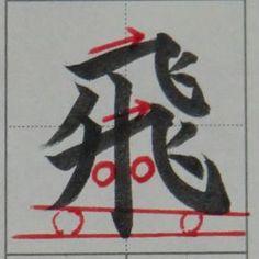 美文字レッスン「飛」|筆文字らおろ☆の筆遊び