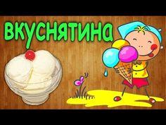 Вкуснятина мороженное за пару минут / Delicious food. Ice cream in a few minutes - YouTube