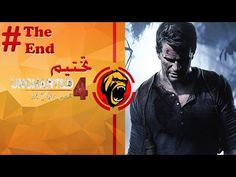 تختيم أنشارتد 4 نهاية لص #النهاية - Uncharted 4 part The End