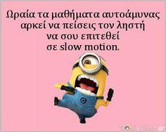 Αστείες ατάκες από τα minions που έγιναν λατρεία! Funny Greek Quotes, Funny Picture Quotes, Funny Photos, Minion Jokes, Minions Quotes, Tell Me Something Funny, We Love Minions, Funny Statuses, Funny Times