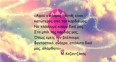 Greek Quotes, Philosophy, Literature, Poetry, Blog, March, Inspiration, Literatura, Biblical Inspiration