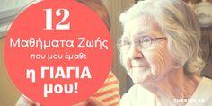 12 Πράγματα που μου έμαθε η γιαγιά μου λίγο πριν τη χάσω για πάντα - share24.gr