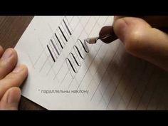 БАЗОВЫЕ упражнения по каллиграфии / Часть 1. - YouTube Calligraphy Video, Caligraphy, Hand Lettering, How To Make, Youtube, Bullet Journal, History, Diy, Blouses