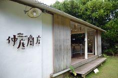 波照間島の景色にとけ込むオシャレなお店仲底商店shop+café