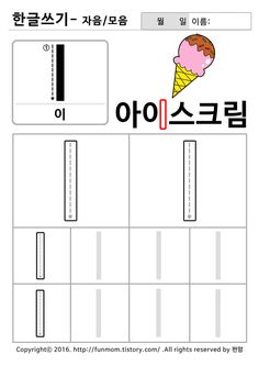 Learn Korean, Bar Chart, Alphabet, Homeschool, Language, Study, Teaching, Wattpad, Balloon