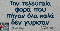 Funny Greek Quotes, Funny Picture Quotes, Funny Quotes, Greek Sayings, Big Words, Text Quotes, Funny Thoughts, True Words, Just For Laughs