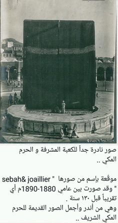 Old Ka aba Islamic Images, Islamic Pictures, Islamic Art, Old Pictures, Old Photos, Mecca Madinah, Mecca Masjid, Masjid Al Haram, Baye Fall