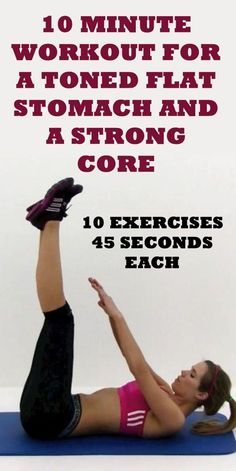 10 MINUTE WORKOUT FOR A TONED FLAT STOMACH AND A STRONG CORE