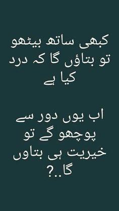 💔 kassh TU door na hote Urdu Funny Poetry, Love Poetry Urdu, Poetry Quotes, Nice Poetry, Love Poetry Images, Love Romantic Poetry, Feelings Words, Poetry Feelings, Jokes Quotes