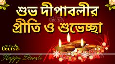 happy diwali quotes in bengali language for facebook | All Top Quotes.in | Telugu quotes | English Quotes | Hindi Quotes Happy Diwali Hd Wallpaper, Happy Diwali Images Wallpapers, Happy Diwali Pictures, Diwali Wishes Quotes, Happy Diwali Quotes, Wedding Card Quotes, Wedding Cards, Happy Rakshabandhan, Are You Happy