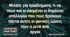 Funny Greek, Funny Photos, Kai, Jokes, Humor, Instagram, Fanny Pics, Funny Things, Humour