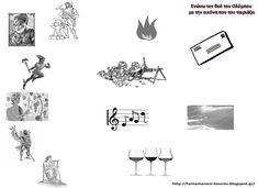 Δραστηριότητες, παιδαγωγικό και εποπτικό υλικό για το Νηπιαγωγείο: Οι θεοί του Ολύμπου: Φύλλο Εργασίας και Πίνακας Αναφοράς