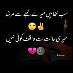 Urdu Funny Poetry, Poetry Quotes In Urdu, Best Urdu Poetry Images, Urdu Quotes, Love Song Quotes, Crazy Girl Quotes, Cute Love Quotes, Broken Heart Poetry, Broken Words