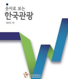 숫자로 보는 한국관광 2015