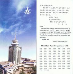 QSL China National Radio