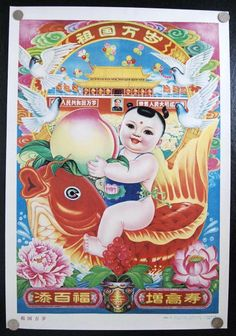 China Chinese Colorful Chubby Baby Poster 1996 | eBay